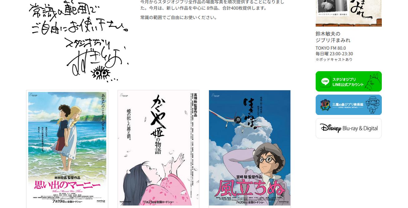 Studio Ghibli : 400 images des films à télécharger gratuitement